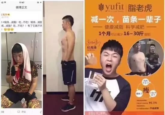 震惊:杜海涛代言脂老虎减肥饼干是在绝食! 假冒屠呦呦宣传