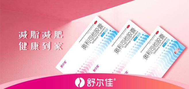 2017中国OTC产品品牌年度榜重磅出炉,舒尔佳®奥利司他胶囊获第一名