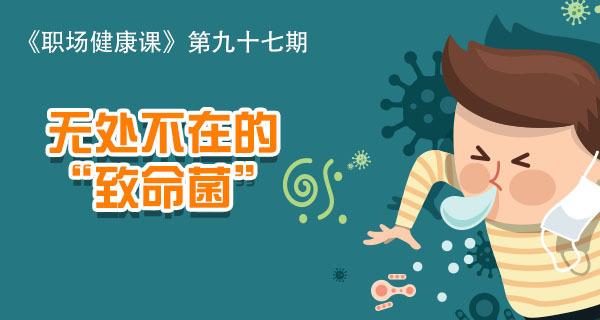 感冒高发季,到底是患了感冒还是遭遇了致命细菌?